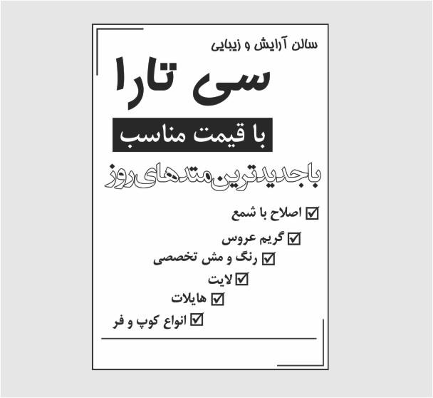 طرح لایه باز تراکت آرایشگاه زنانه با فرمت cdr - کد  20