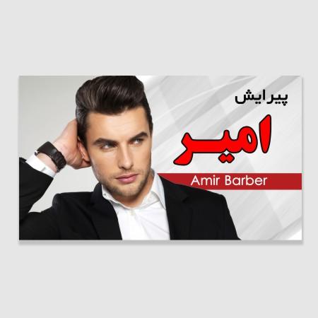 دانلود طرح لایه باز بنر آرایشگاه مردانه - فرمت PSD