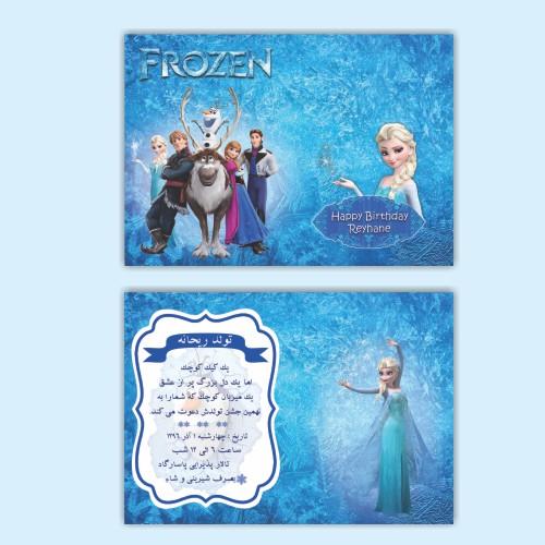 دانلود طرح لایه باز کارت دعوت تولد - طرح فروزن Frozen