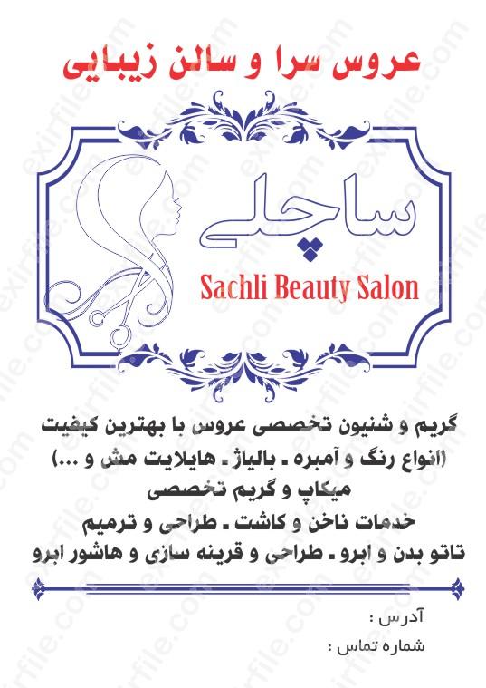 دانلود طرح لایه باز تراکت آرایشگاه زنانه - فرمت cdr (کورل دراو) - کد  62