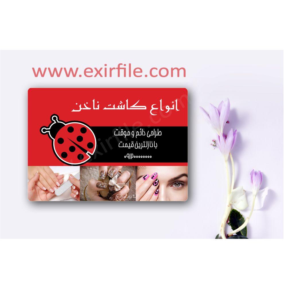 طرح لایه باز کارت ویزیت خدمات ناخن آرایشگاه زنانه - کد ۶۵
