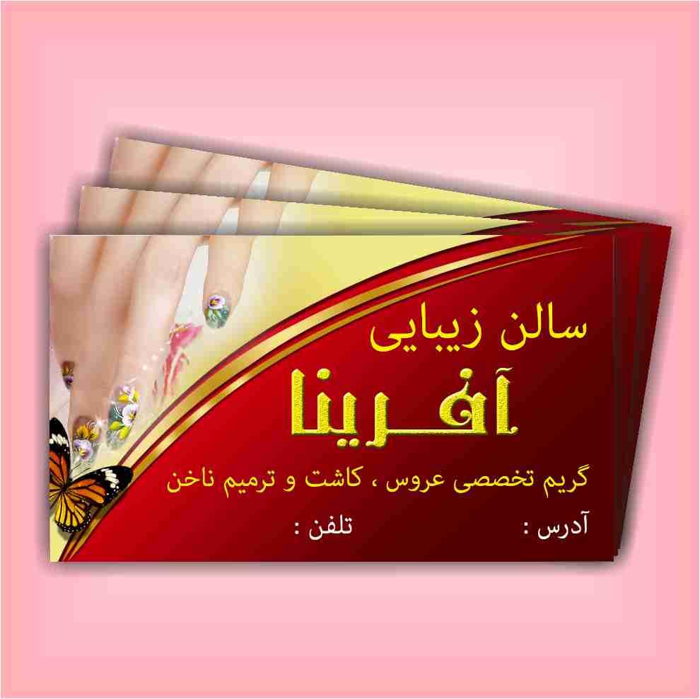 دانلود طرح لایه باز کارت ویزیت آرایشگاه زنانه با فرمت PSD - کد 70