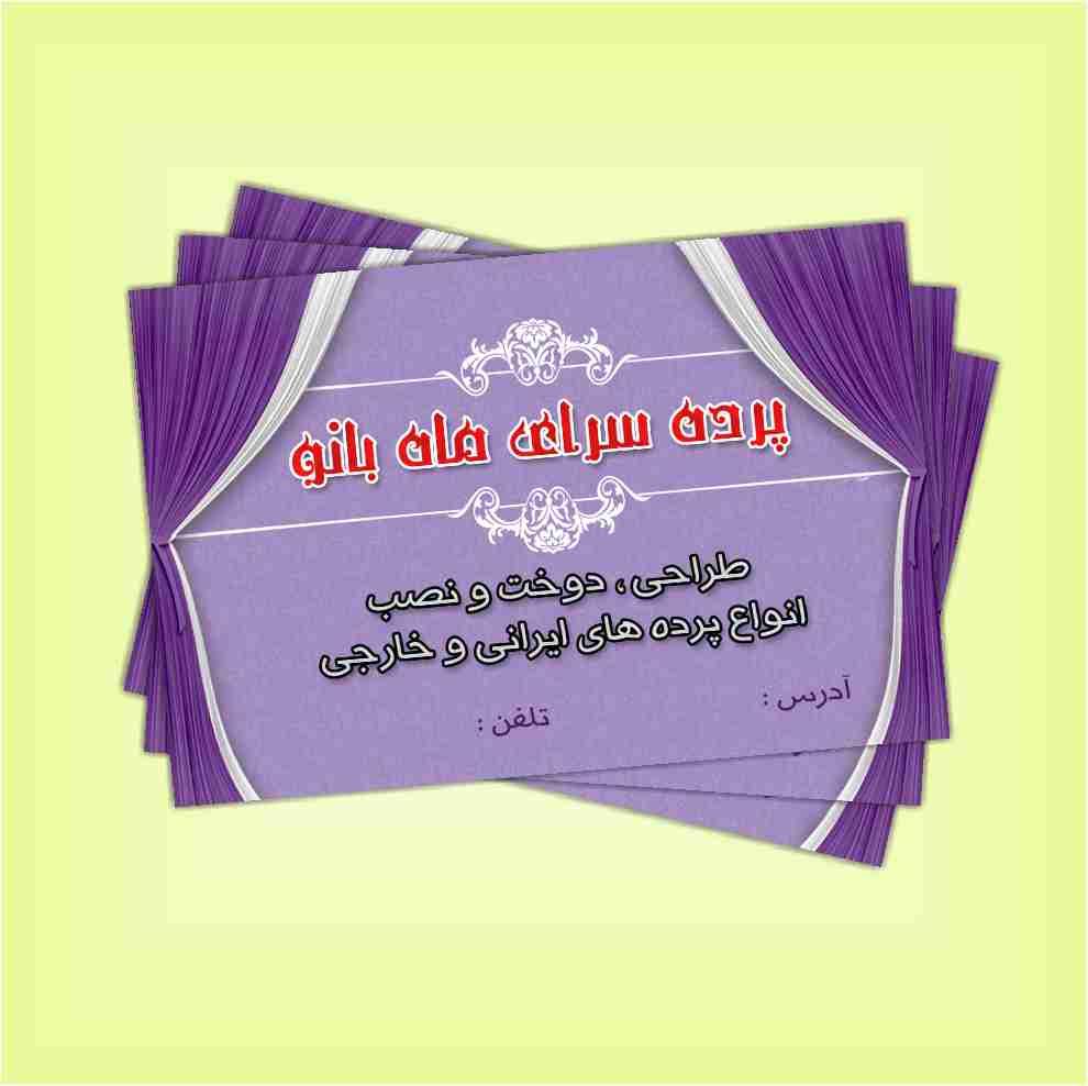 دانلود طرح لایه باز کارت ویزیت پرده سرا - کد 71