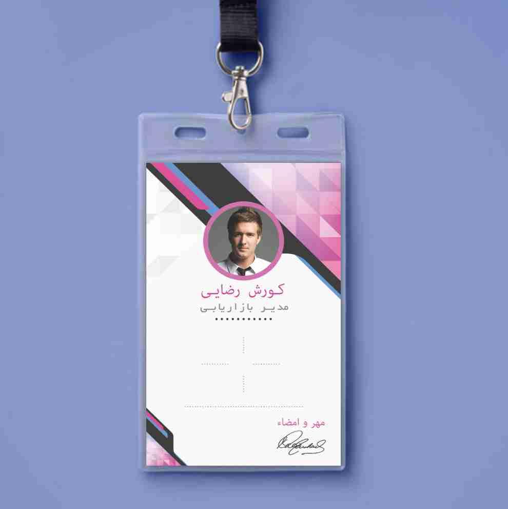 داناود طرح لایه باز کارت شناسایی و پرسنلی - کد 72