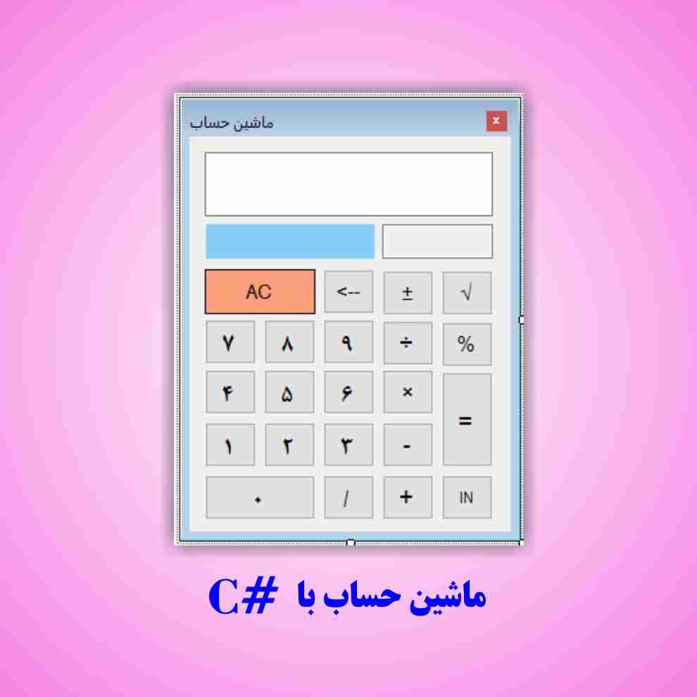 سورس پروژه ماشین حساب زیبا با سی شارپ #C - کد 1