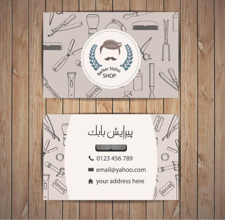طرح لایه باز آرایشگاه مردانه به صورت وکتور - کد 77