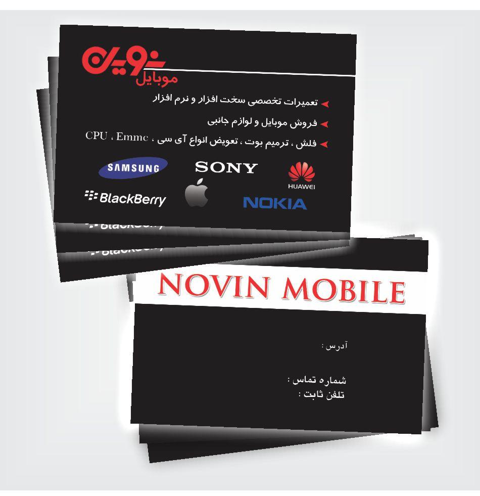 طرح لایه باز کارت ویزیت فروشگاه موبایل - کد 79