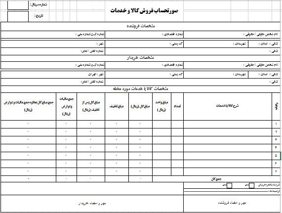 دانلود فاکتور فروش رسمی مورد تایید اداره دارایی با فرمت Microsoft Excel فرمول نویسی شده
