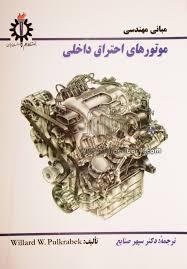 طراحی موتورهای احتراق داخلی