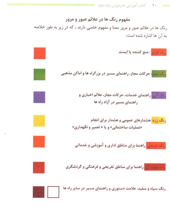 کتاب گواهینامه رانندگی (سواری)