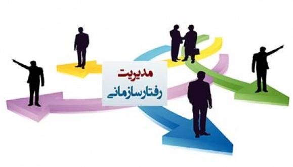 مدیریت رفتار،مدیریت موفقیت و مدیریت ارتباط