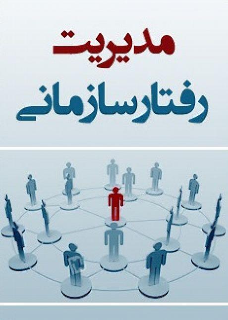 مدیریت و رفتار سازمانی