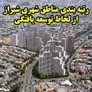 رتبه بندی مناطق مختلف شهری شهر شيراز از لحاظ درجه توسعه یافتگی