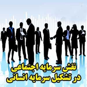 نقش سرمایه اجتماعی در تشکیل سرمایه انسانی