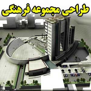 طراحی مجموعه فرهنگی در شیراز