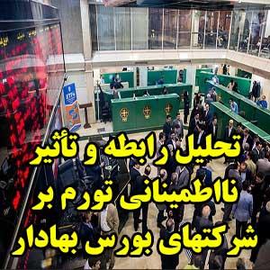 تحلیل رابطه و تأثیر نااطمینانی تورم بر ساختار سرمایه شرکت های پذیرفته شده بورس اوراق بهادار تهران