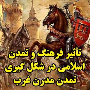 تأثير فرهنگ و تمدن اسلامی در شكل گیری تمدن مدرن غرب