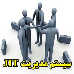 سیستم مدیریت JIT