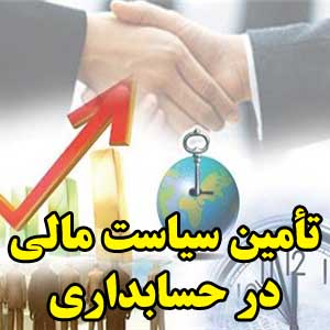 تأمین سیاست مالی در حسابداری