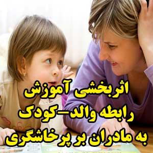 اثر بخشی آموزش رابطه والد – کودک به مادران بر پرخاشگری و کیفیت رابطه والد- فرزندی در کودکان پرخاشگر