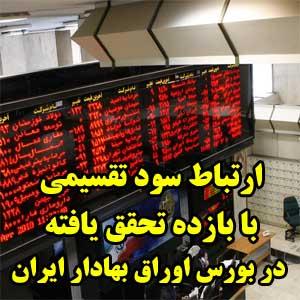 بررسی ارتباط سود تقسیمی با بازده تحقق یافته شرکت های پذیرفته شده در بورس اوراق بهادار ایران