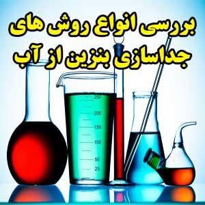 بررسی انواع روش های جداسازی بنزین از آب