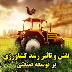 نقش و تاثير توسعه کشاورزی بر پيشرفت صنعتی