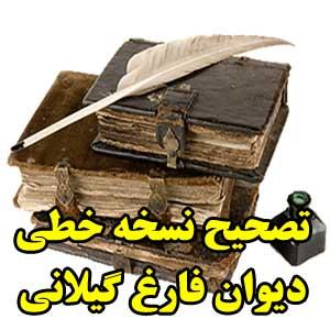 تصحیح انتقادی نسخه خطی دیوان فارغ گیلانی