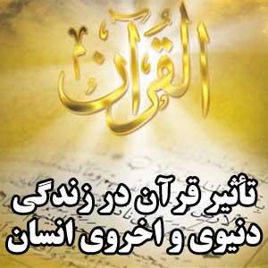 تأثیر قرآن در زندگی دنیوی و اخروی انسان