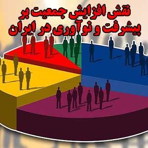 نقش افزایش جمعیت بر پیشرفت و نوآوری در ایران