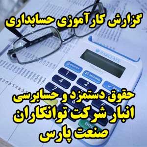 گزارش کارآموزی حسابداری حقوق دستمزد و حسابرسی انبار شرکت توانکاران صنعت پارس