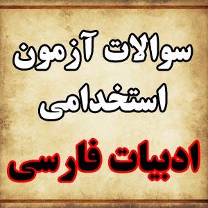 سوالات زبان و ادبیات فارسی استخدامی آموزش و پرورش