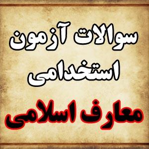 سوالات معارف اسلامی استخدامی آموزش و پرورش