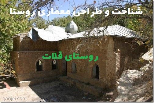 پروژه شناخت و طراحی معماری روستا روستای قلات