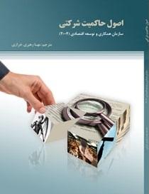 مقاله  بررسی روشهای حاکمیت شرکتی در کشورهای مختلف