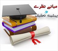 مبانی نظری و پیشینه تحقیق استرس تحصیلی دانش آموزان