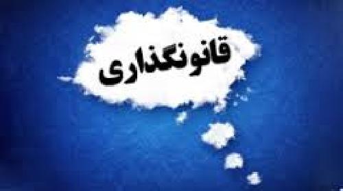مقاله مباحث توسعه و قانونگذاري در نظام مالي اسلامي