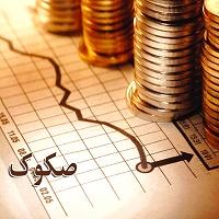 مقاله درباره  انتشار اوراق قرضه اسلامی صکوک