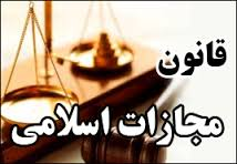 مقاله درباره قوانین مجازات اسلامی، قانون حدود وقصاص، مصوب ٣٦١٣٦١