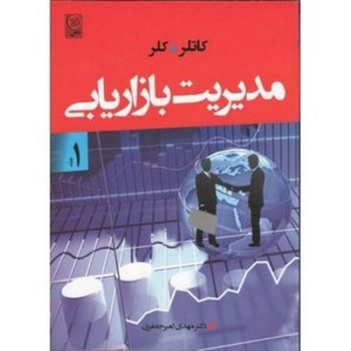 خلاصه کتاب مدیریت بازاریابی کاتلر و کلر pdf