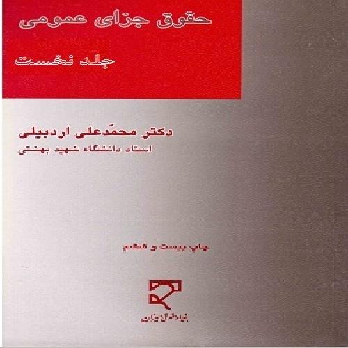 خلاصه کتاب حقوق جزای عمومی 1 ( محمد علی اردبیلی) + تست