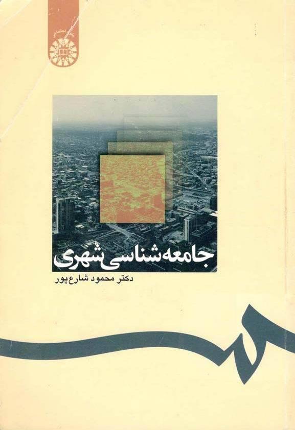 کتاب جامعه شناسی شهری نوشته دکتر محمود شارع پو