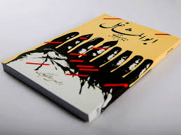 کتاب ابوالمشاغل