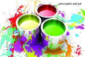 طرح توجیهی تولید رنگهای ساختمانی و صنعتی pdf