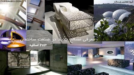 معرفی مصالح جدید در صنعت ساختمان- سمینار دکتری رشته مهندسی عمران