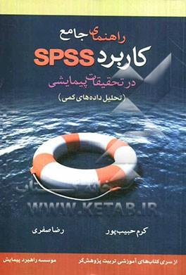 کتاب کامل راهنمای جامع کاربرد SPSS در تحقیقات پیمایشی