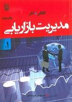 خلاصه کتاب مدیریت بازاریابی فصول 1تا13 فیلیپ کاتلر