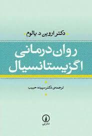 دانلود کتاب روان درمانی اگزیستانسیال ترجمه فارسی