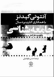 کتاب جامعه شناسی آنتونی گیدنز pdf