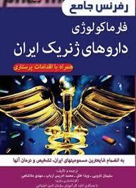 دانلودکتاب رفرنس جامع فارماکولوژی داروهای ژنریک ایران
